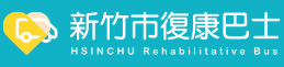Hsinchu City Government Rehabus Bus Reservation System